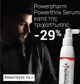 Powerpharm Powerthrix Serum Ορός για τα Μαλλιά κατά της Τριχόπτωσης