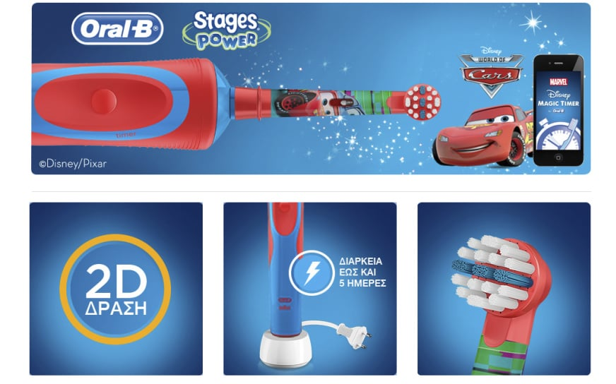 OralB Vitality Kids Stages Power Star Wars Ηλεκτρική Οδοντόβουρτσα για Αγόρια 3+ ετών, 1 τεμάχιο-0
