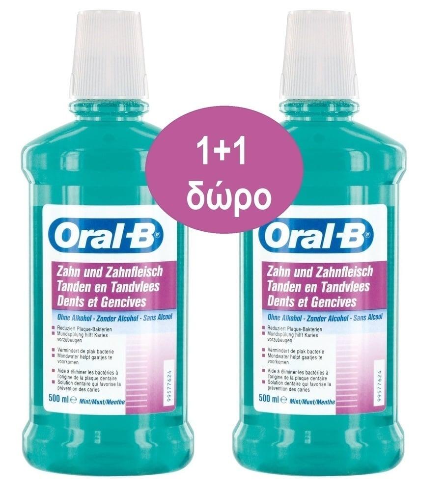 OralB Complete Στοματικό Διάλυμα για δροσερή αναπνοή με άρωμα μέντας (1+1 ΔΩΡΟ), 2 x 500ml