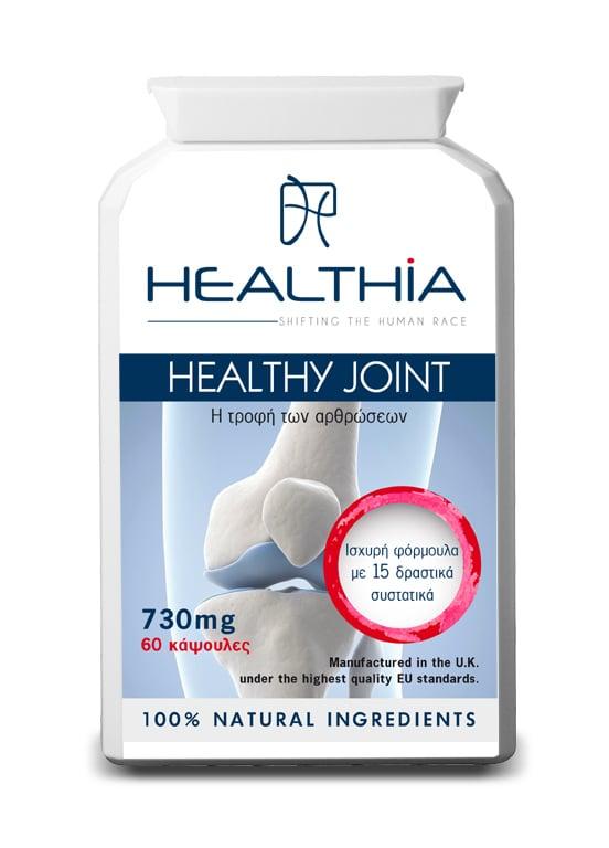 Healthia Healthy Joint Συμπλήρωμα Διατροφής με Γλουκοζαμίνη, Χονδροϊτίνη & MSM, 60 caps