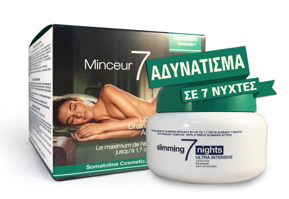 Somatoline Cosmetic Εντατικό Αδυνάτισμα Νύχτας σε 7 Νύχτες