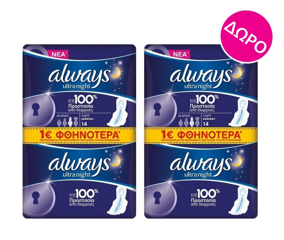 Always Ultra Night (1+1 ΔΩΡΟ) Σερβιέτες Νύχτας, 2 x 14 τεμάχια