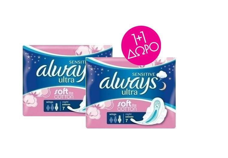 Always Sensitive Ultra Soft Night (1+1 ΔΩΡΟ) Σερβιέτες Νύχτας με Φτερά, 2 x 7 τεμάχια