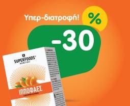 Superfoods Ιπποφαές, το κορυφαίο φυτικό συμπλήρωμα για τόνωση & ενέργεια!