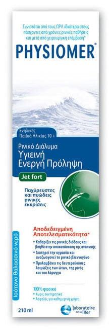 Physiomer Jet Fort 10+ Ρινικό Σπρέι με 100% Θαλασσινό Νερό Κατάλληλο για Παιδιά από 10 ετών & για Ενήλικες, 210ml