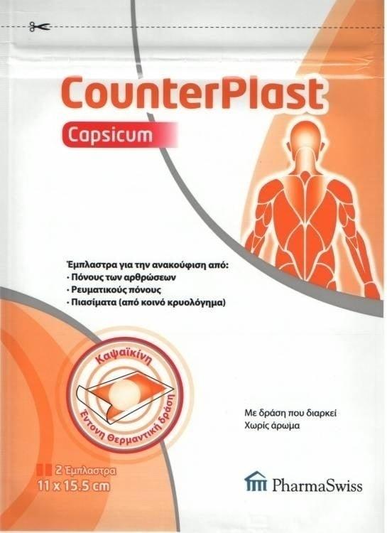 Pharmaswiss Counterplast Capsicum έμπλαστρο για πόνους και πιασίματα 2 τεμάχια