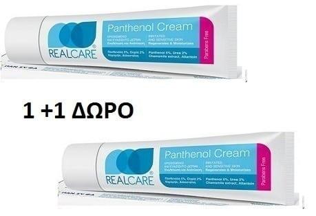2 x Real Care Panthenol Cream (1+1 ΔΩΡΟ), Panthenol 5%, Urea 2%, Chamomille Extract, Allantoin, & 50% Δωρεάν Προιόν, συστατικά που ενισχύουν την ανάπλαση και ενυδατώνουν το ξηρό, ερεθισµένο και ευαίσθητο δέρµα. 150 ml