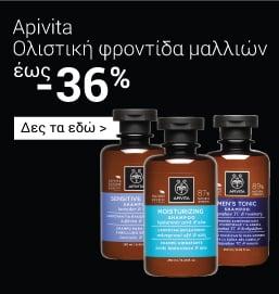 Αpivita σαμπουαν και περιποιηση μαλλιων