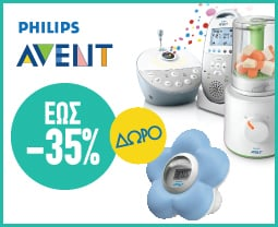 "Εικόνα του ""The safety of your baby with -35% discount and GIFT a digital thermometer on selected products!"""