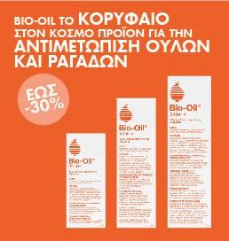 Biooil για την αντιμετώπιση των ουλών και των ραγάδων