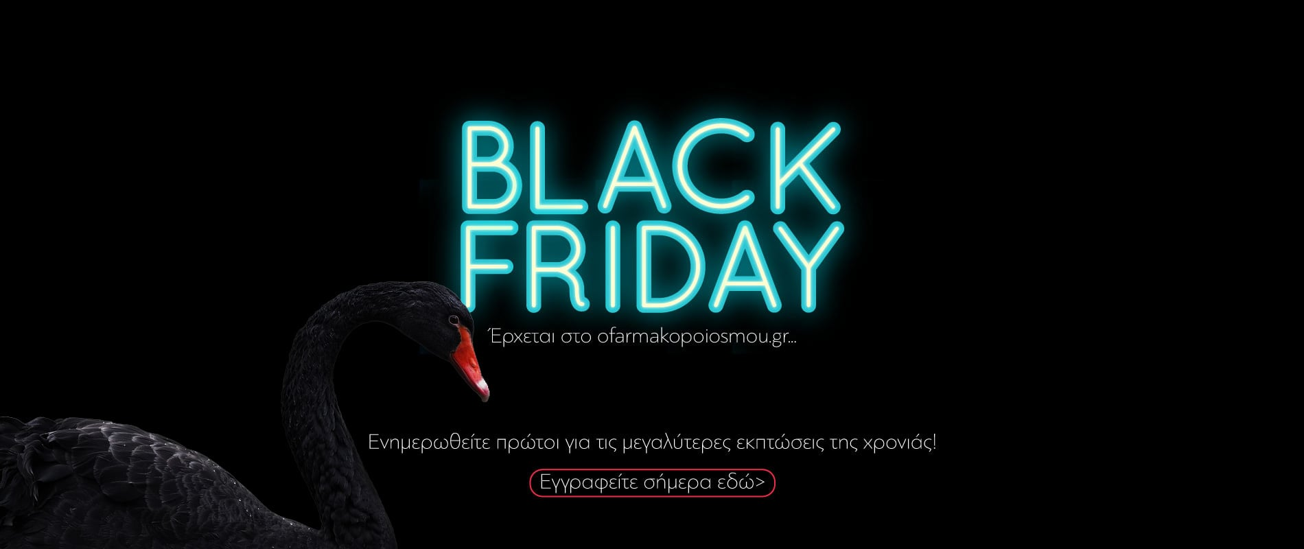 https://www.ofarmakopoiosmou.gr/sites/default/files/blackfriday_gr_slide.jpg