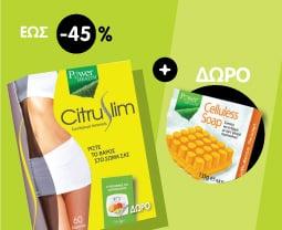 Power Health Citrusllim, για την διατήρηση του βάρους σου!