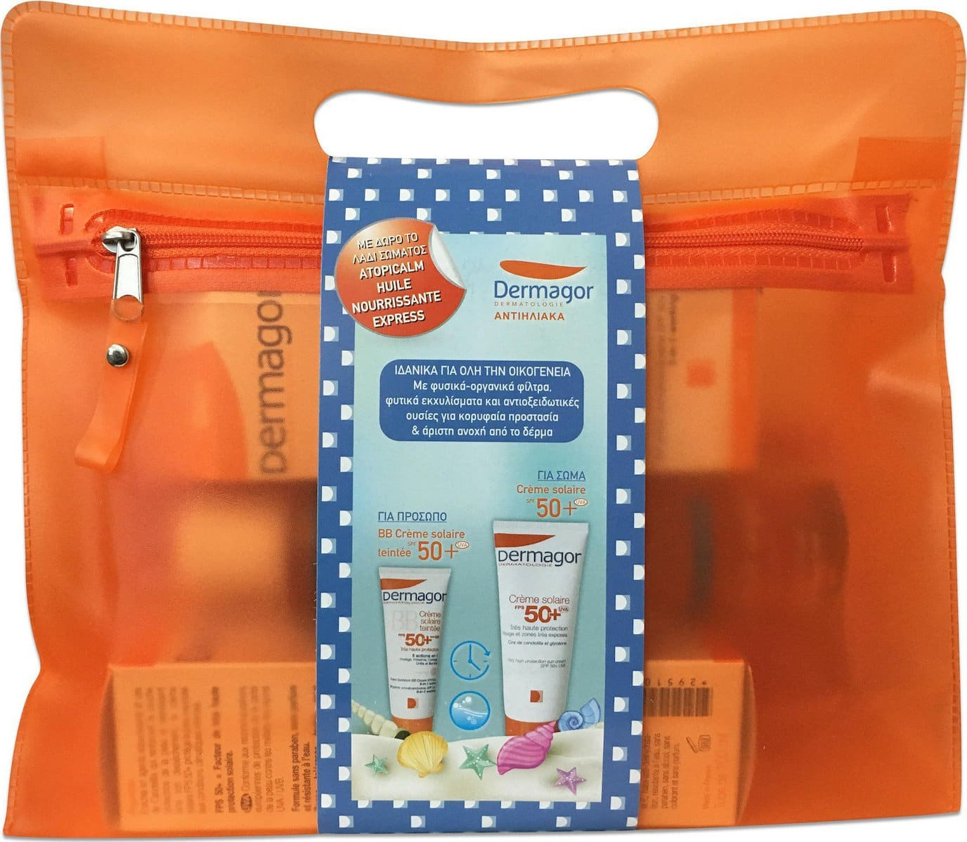 Inpa Dermagor PROMO PACK Αντιηλιακά σε Τσαντάκι με Creme Solaire SPF50+, 100ml & ΜΑΖΙ BB Creme Solaire Teintees SPF50+, 40ml & ΔΩΡΟ Atopicalm Huile Nourrissante Express, 200ml