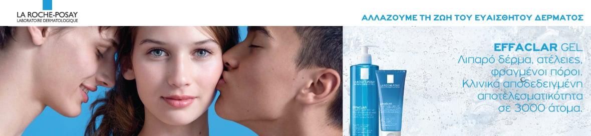 La Roche Posay Effaclar για το λιπαρό δέρμα με τάση ακμής