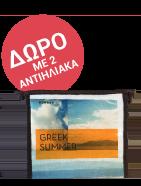 Korres - Με 2 αντιηλιακά, ΔΩΡΟ summer νεσεσέρ