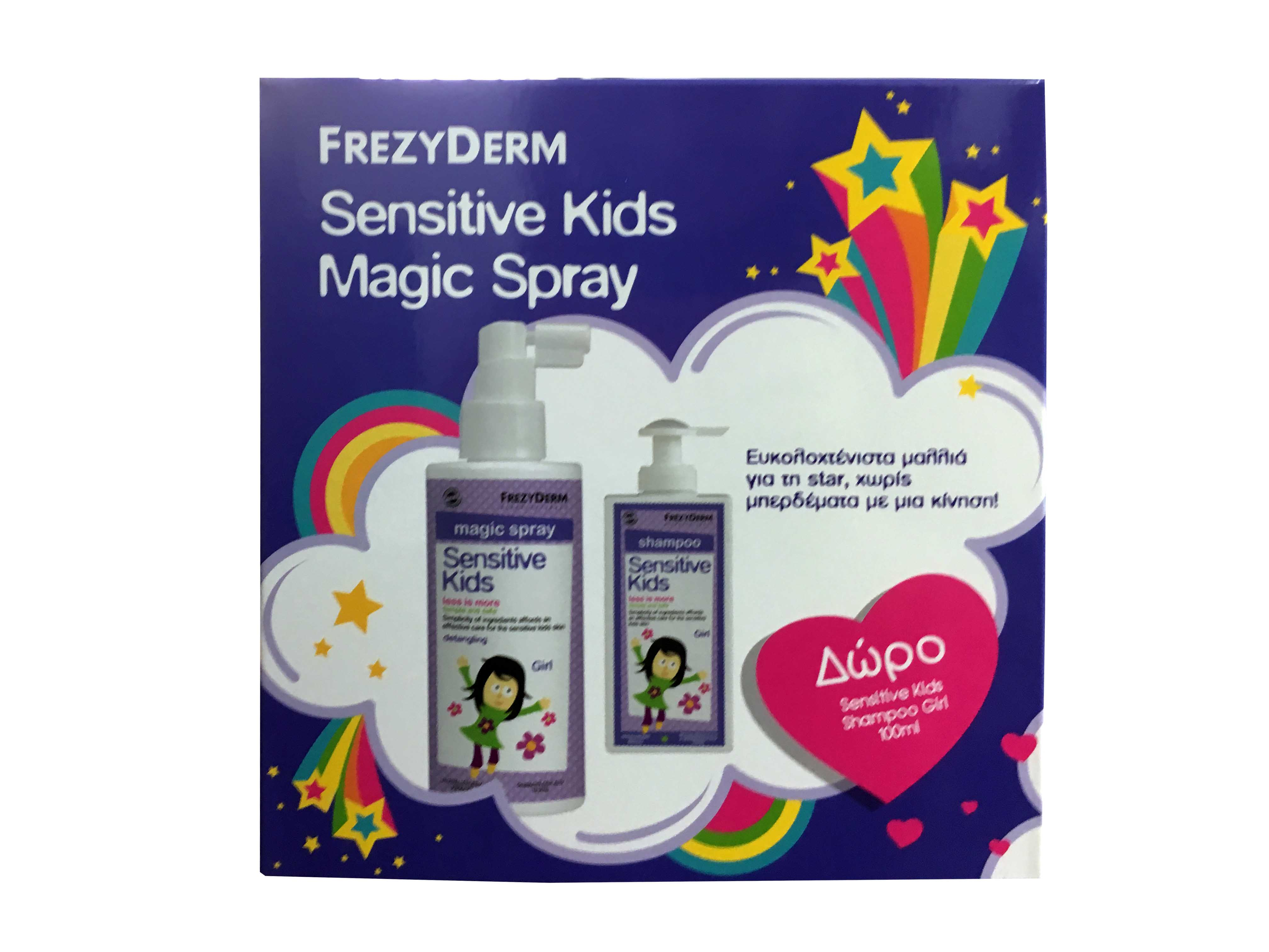 Frezyderm Sensitive Kids Magic Spray for Girls Αρωματική Λοσιόν που ξεμπερδεύει τα μαλλάκια,150ml & ΔΩΡΟ Sensitive Kids Shampoo Girl Εξειδικευμένο Σαμπουάν για κορίτσια, 100ml