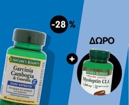 Garcinia Gambogia Για τον έλεγχο του σωματικού βάρους