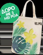 Hei Poa-  δώρο shopping bag με την αγορά 3 τεμαχίων