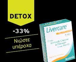 Health Aid LIVERCARE, φυτικό αποτοξινωτικό & καθαριστικό ήπατος! Με -33%!