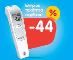 """Ψηφιακό θερμόμετρο Microlife με υπέρυθρες! Αποτέλεσμα σε 3""""!"""