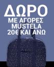 Mustela - Άνω των 20 ευρώ - ΔΩΡΟ Τσάντα Mustela