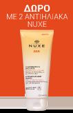 Nuxe, με 1 αντιηλιακό δώρο shampoo