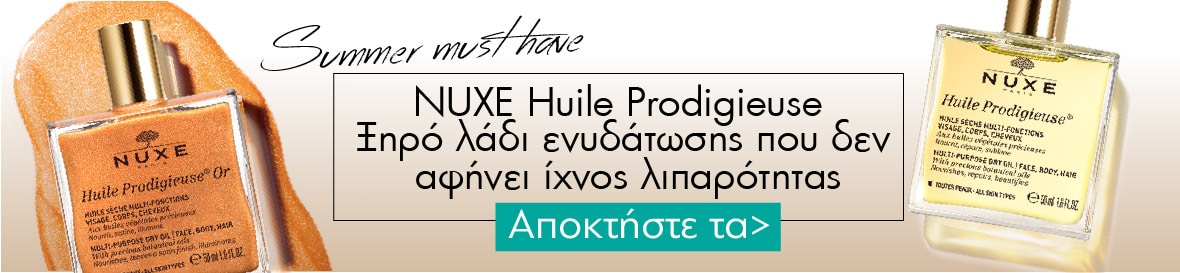 Nuxe Huile Λάδι