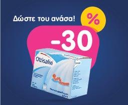 Φυσιολογικός ορός σε αμπούλες Otrisalin! Διπλά & τριπλά πακέτα με extra έκπτωση!
