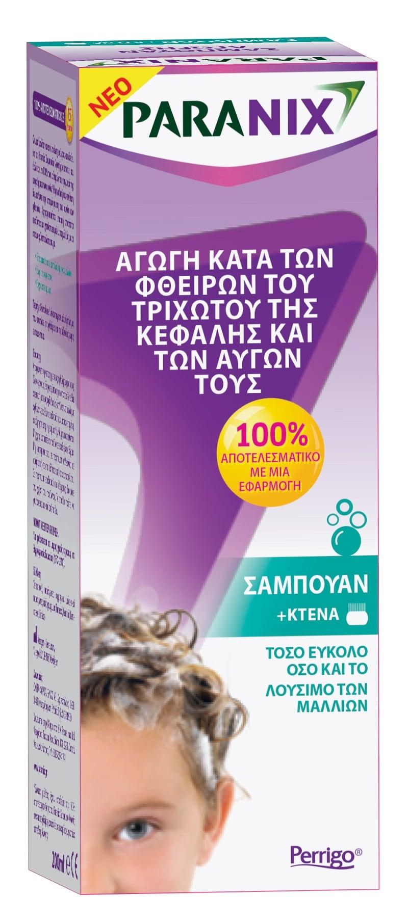 Paranix Shampoo Σαμπουάν Aγωγή που εξαλείφει Ψείρες & Κόνιδες, Κατάλληλο από 2 ετών, 200ml