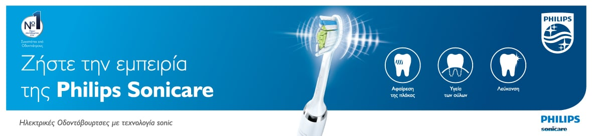 Philis Sonicare - Ηλεκτρικές Οδοντόβουρτσες