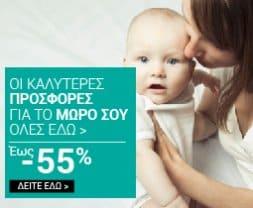 Προσφορές Μαμά Παιδί - online φαρμακείο