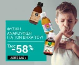 Αντιμετώπιση του βήχα φυσικά - online φαρμακείο