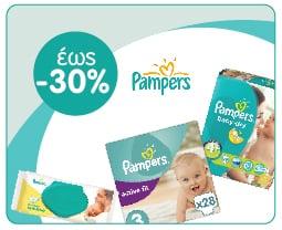 """Εικόνα του """"Unique Pampers offers, up to -30%, hurry up!!!"""""""