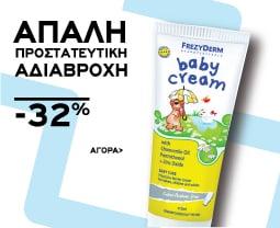 Frezyderm baby cream  - κρέμα αλλαγής πάνας
