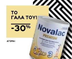 Novalac 3 Ρόφημα Γάλακτος σε Σκόνη για Παιδιά μετά τον 1ο Χρόνο