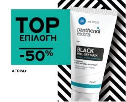 Panthenol Extra Black Peel Off Mask Μαύρη Μάσκα για Βαθύ Καθαρισμό