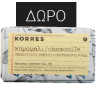 Korres Αντιηλιακά - με κάθε αντιηλιακό, ΔΩΡΟ σαπούνι χαμομήλι 125ml