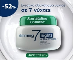 Somatoline αδυνάτισμα νύχτας