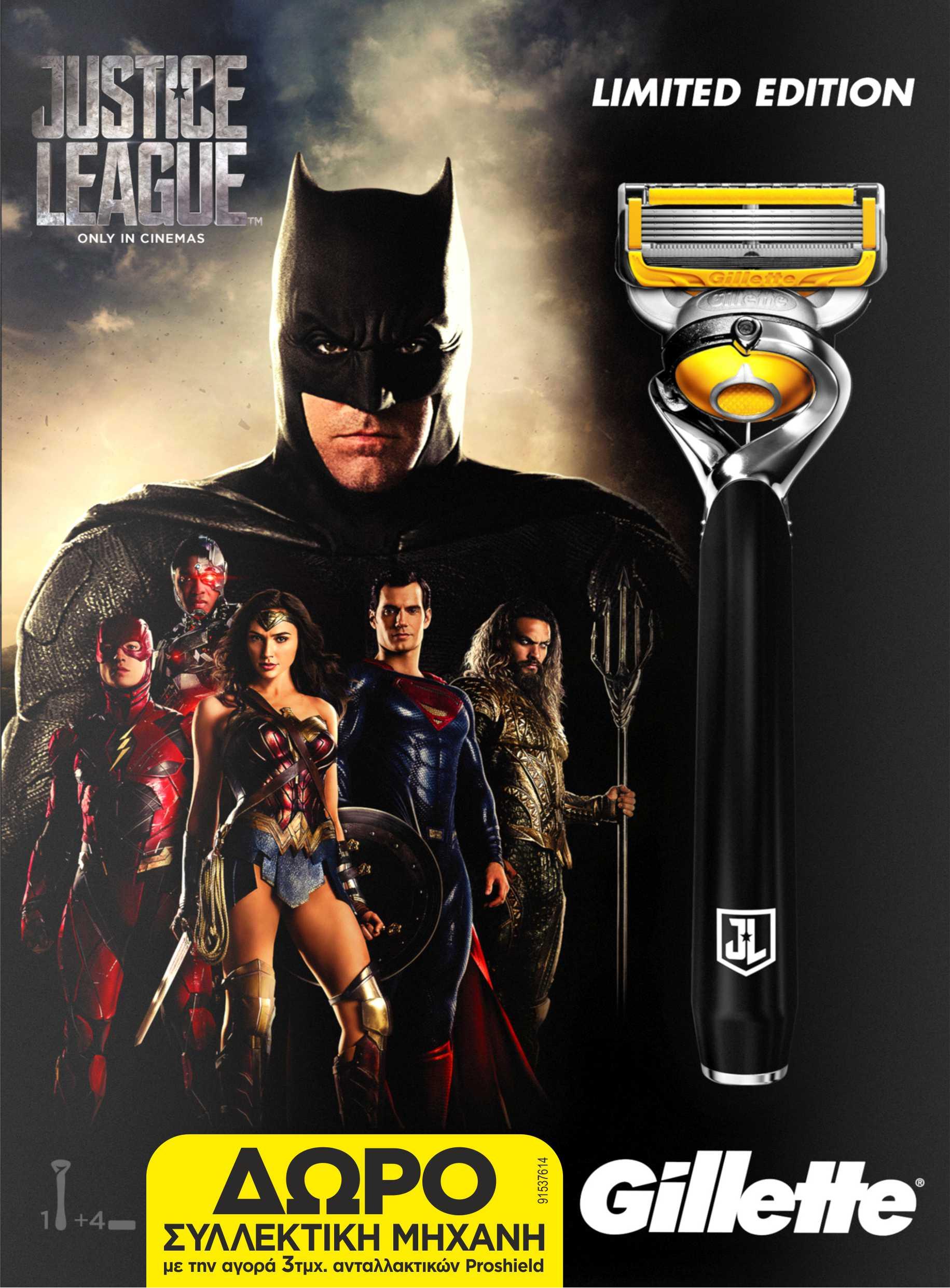 Gillette Justice League Special Edition Fusion ProShield Σετ Δώρου με Fusion Proshield Ξυριστική Μηχανή με τεχνολογία Flexball, 1 τεμάχιο & 3 Ανταλλακτικά