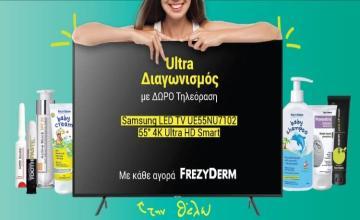 Διαγωνισμός Frezyderm - Μπες στην κλήρωση για να κερδίσεις μια τηλεόραση Samsung 55'