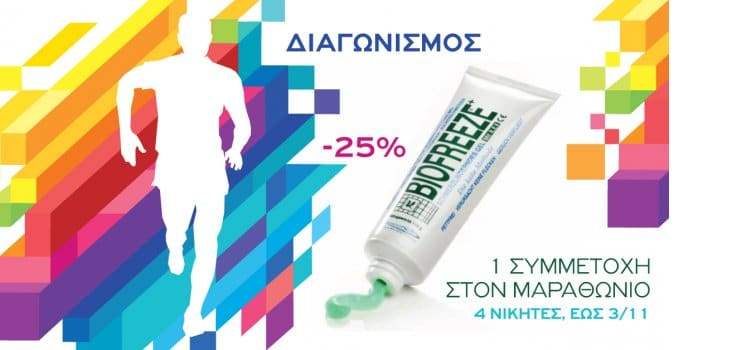 Διαγωνισμός Biofreeze! ΔΩΡΟ 4 συμμετοχές στον Κλασικό Μαραθώνιο 10λχμ μέχρι τις 03/11!