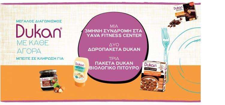 Διαγωνισμός Dukan! ΔΩΡΟ 3μήνη συνδρομή στα YavaFitnessCenter & πακέτα με τα νέα προϊόντα! Έως 20/10!