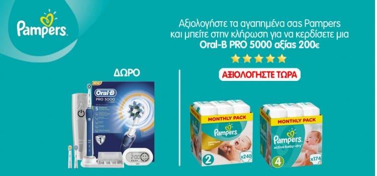 Διαγωνισμός Pampers Reviews με ΔΩΡΟ OralB PRO 5000 αξίας 200€! Έως 16/10!