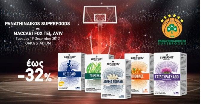 Διαγωνισμός Superfoods - 4 Προσκλήσεις για τον αγώνα Παναθηναϊκός - Maccabi Fox Tel Aviv στις 19/12 !