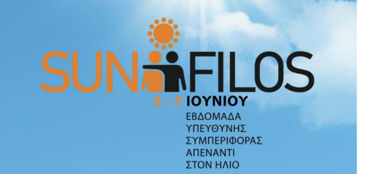 #SUNFILOS - Εβδομάδα υπεύθυνης συμπεριφοράς απέναντι στον ήλιο 3 με 7 Ιουνίου
