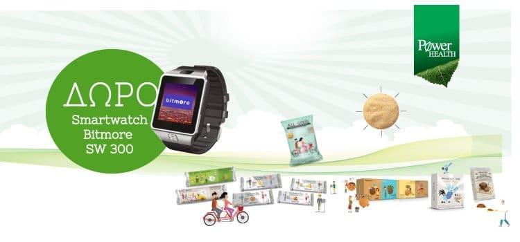 Κέρδισε ένα Smartwatch από τη Healthy And Tasty & τη Power Health 5/11