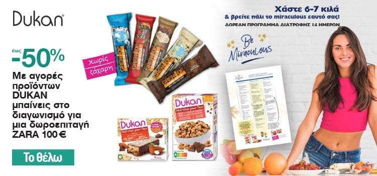 Διαγωνισμός Dukan: Με αγορές προϊόντων Dukan μπαίνεις στο διαγωνισμό για δωροεπιταγή ZARA 100€ !