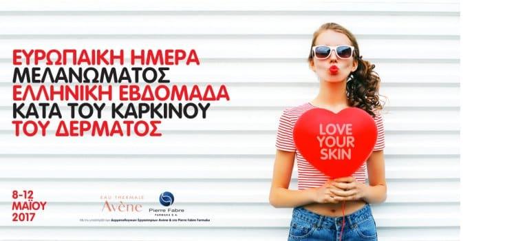 Εβδομάδα Κατά του Καρκίνου του Δέρματος 8-12 Μαΐου  - Δωρεάν Εξέταση Σπιλών