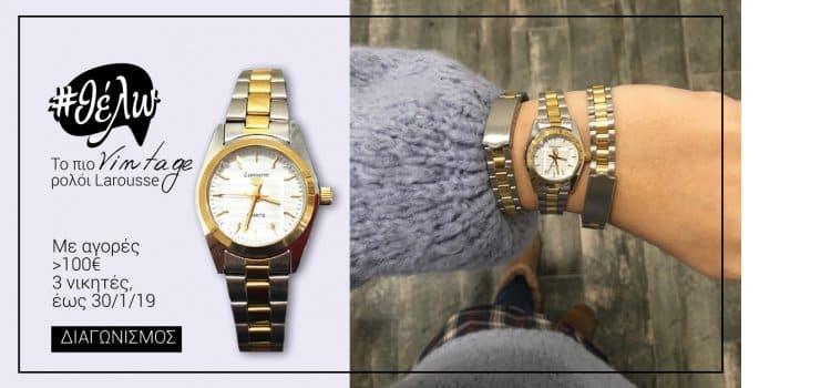 Κέρδισε 3 Vintage Γυναικεία Ρολόγια χεριού με αγορές 100 ευρώ και άνω