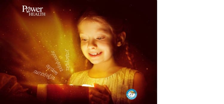 H Power Health στηρίζει το Χαμόγελο του Παιδιού